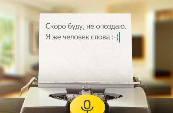Яндекс разработал приложение для голосового набора текстов