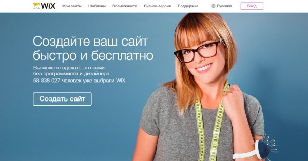 Wix — пожалуй, лучший конструктор сайтов