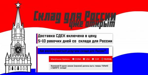 GearBest открыл новый склад — специально для России
