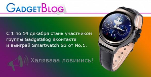 Предновогодний розыгрыш от GadgetBlog.ru
