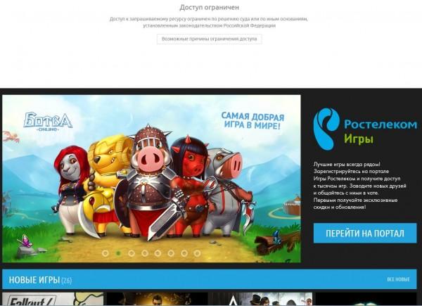 На запрещенных сайтах появилась реклама «Игр» Ростелекома