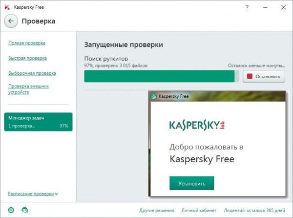 Гаджеты Антивирус Касперского