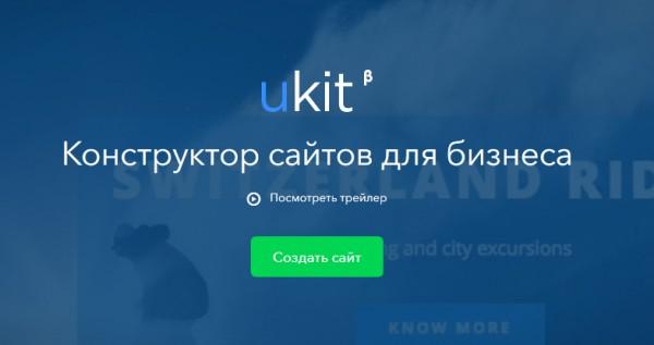 Как создать свой сайт при помощи конструктора сайтов uKit