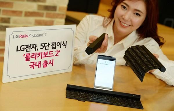 LG Rolly Keyboard 2 — мобильная сворачивающаяся клавиатура