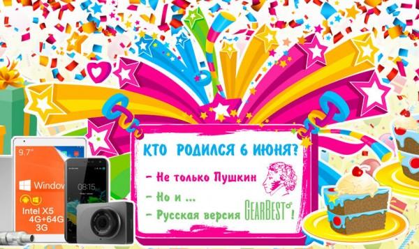 Русский GearBest: гаджеты по   и скидки ко Дню России