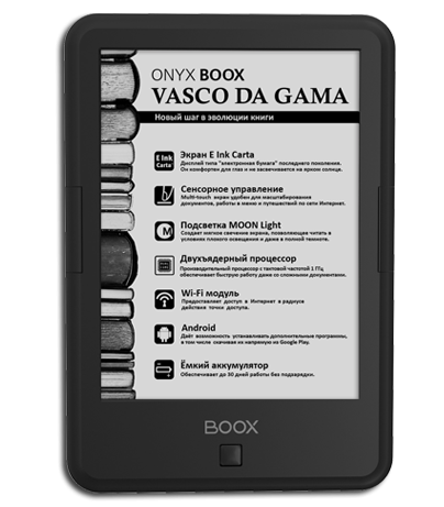 Onyx Boox Vasco da Gama — ридер с подсветкой и сенсорным экраном