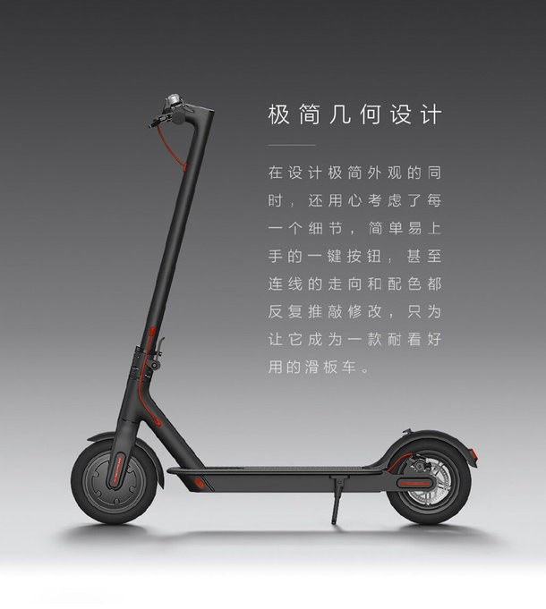 Xiaomi представила электрический самокат