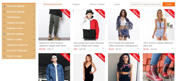 YOYBUY — покупки из Китая без проблем