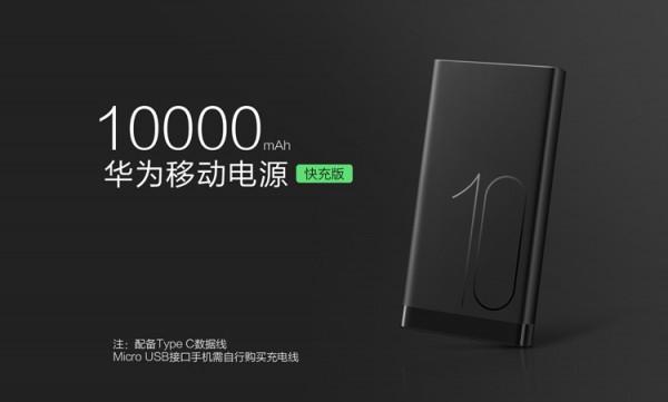 Huawei Mobile Power — карманный аккумулятор на 10000 мАч