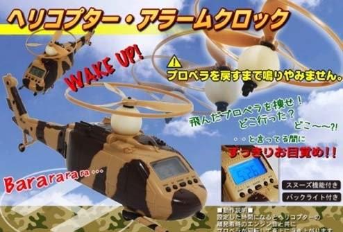Helicopter Alarm Clock – будильник для милитаристов