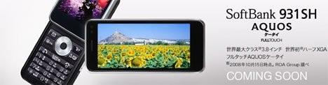 Sharp Aquos 931SH – мобильный телефон с чудо-экраном