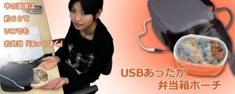 Thanko USB Lunchbox – гаджет для офисных обедов