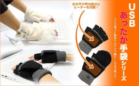USB-перчатки от Thanko