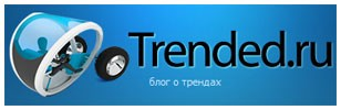 Блог об интересных трендах Trended.ru
