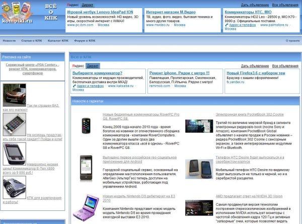 Kompiki.ru – сайт про маленькие компьютеры