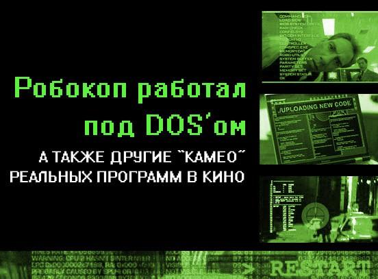 Робокоп работал под DOS-ом