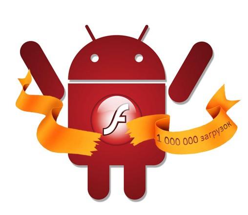 Количество скачиваний Flash 10.1 для Android превысило 1 млн