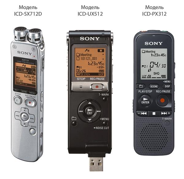 Новые диктофоны от Sony