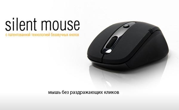 Nexus представляет «беззвучную мышь»
