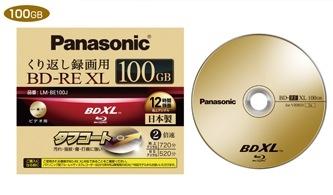 Трехслойные 100 ГБ диски Panasonic BD-RE XL стоят 120 $ за штуку