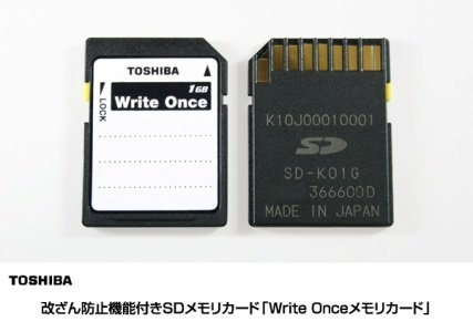 Однократно записываемая SD-карта