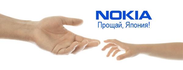 Nokia окончательно покидает мобильный рынок Японии