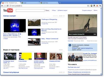 Google выпустила Chrome 13 с «мгновенными результатами поиска»