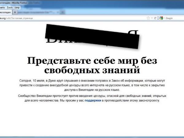 Википедиа закрывается на сутки в знак протеста против закона «об информации»