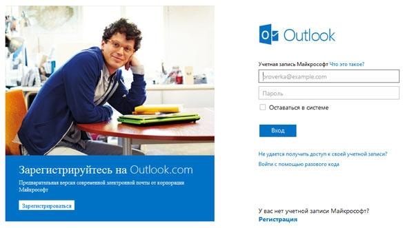 Microsoft Outlook.com набрал миллион пользователей всего за 6 часов