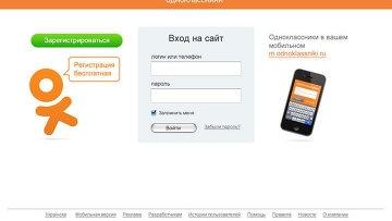 """Сотрудники социальной сети """"Одноклассники"""" создали """"тревожную кнопку"""""""