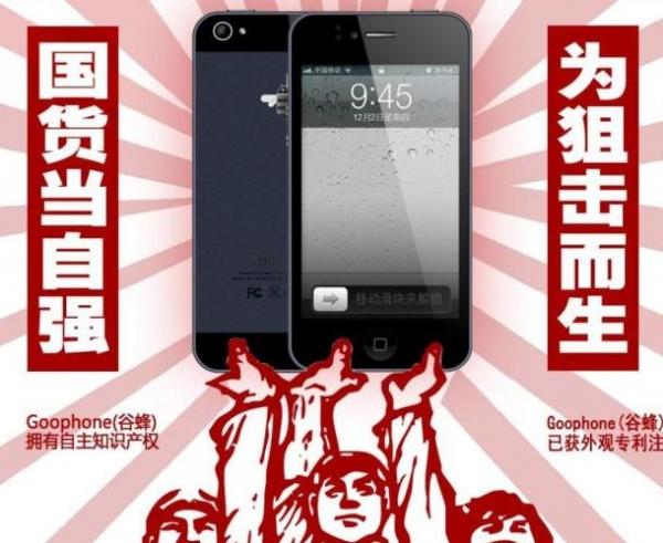 Был презентован iPhone 5, только китайский и на Android OS