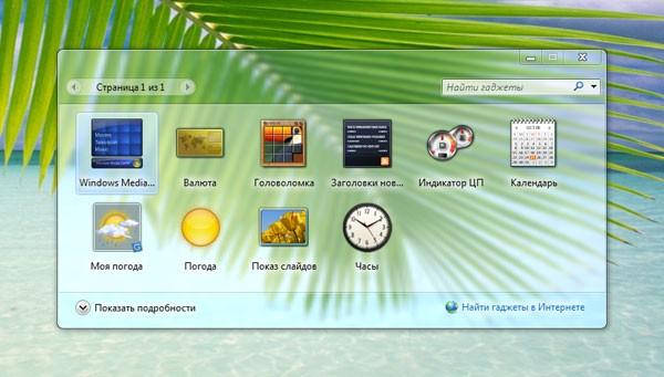 Новая рубрика: гаджеты рабочего стола для Windows