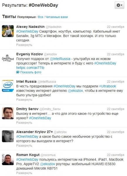 Intel разыгрывает ультрабуки в рамках OneWebDay