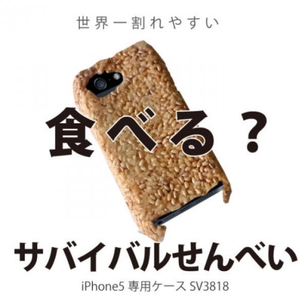 Съедобный корпус для iPhone