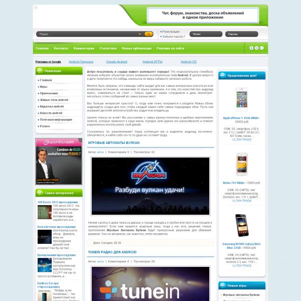Android-Tornado: вихрь гаджетов, игр и приложений на все вкусы