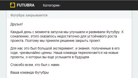 Mail.ru закрыл «Футубру»