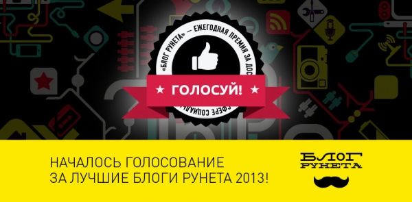Проголосуйте за нас на премии Блог Рунета!