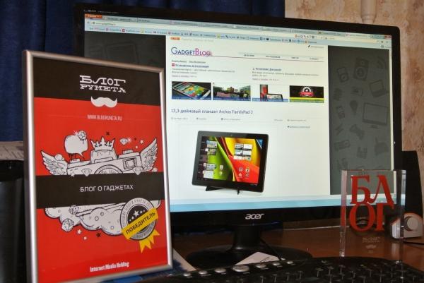ГаджетБлог — блог Рунета 2013!