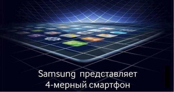 Samsung Galaxy S4 – самый ожидаемый смартфон