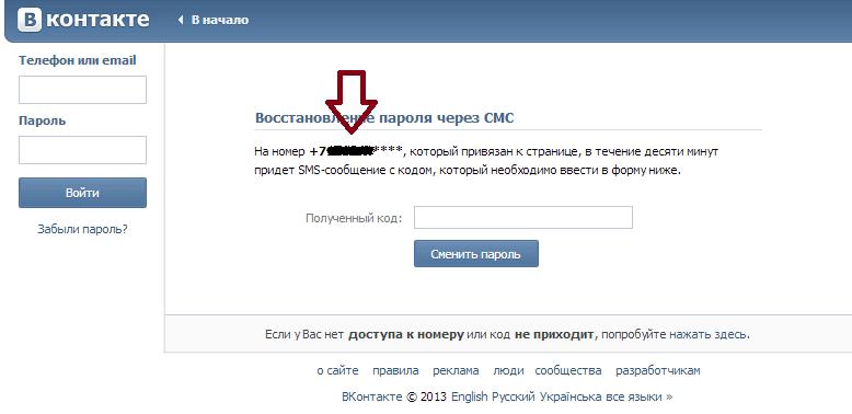 номер телефона пользователя вконтакте по id