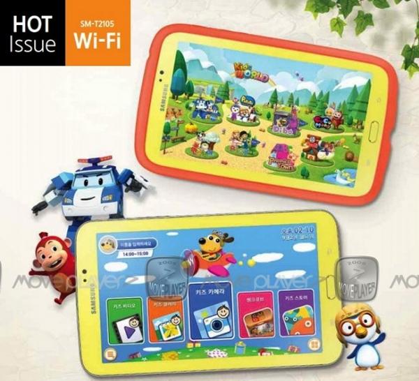 Детский вариант Samsung Galaxy Tab 3