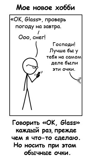 OK, Glass