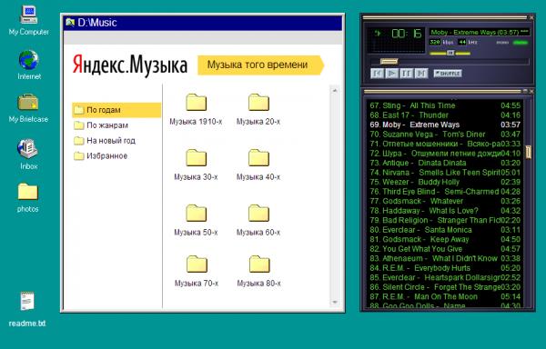 Яндекс прощается с Winamp'ом