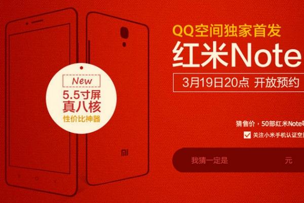 Xiaomi подтверждает запуск 5,5-дюймового восьмиядерного смартфона Redmi Note