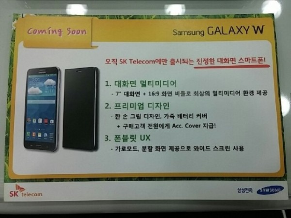 Samsung готовится представить Galaxy W или Galaxy Mega 2 – гигантский 7-дюймовый смартфон