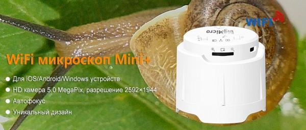 Уникальный беспроводной WiFi-микроскоп DigiMicro Mini+