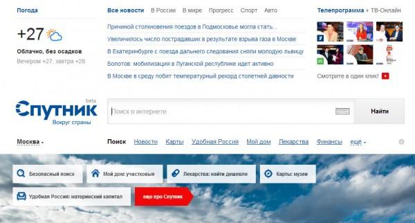 Google напрягся: Ростелеком запустил национальный поисковик «Спутник»