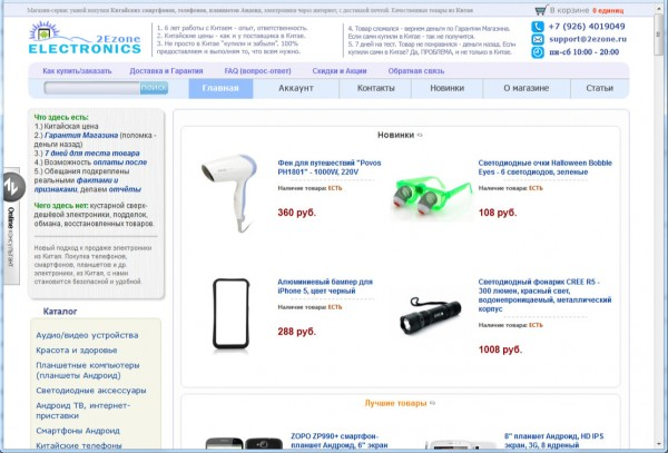 Покупка в Китайском интернет магазине. Подводные камни и способы их решения.