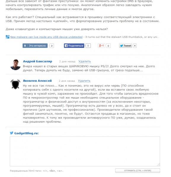 Технические обновления GadgetBlog.ru