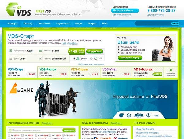 FirstVDS — лучший VDS-хостинг для начинающих и профессионалов